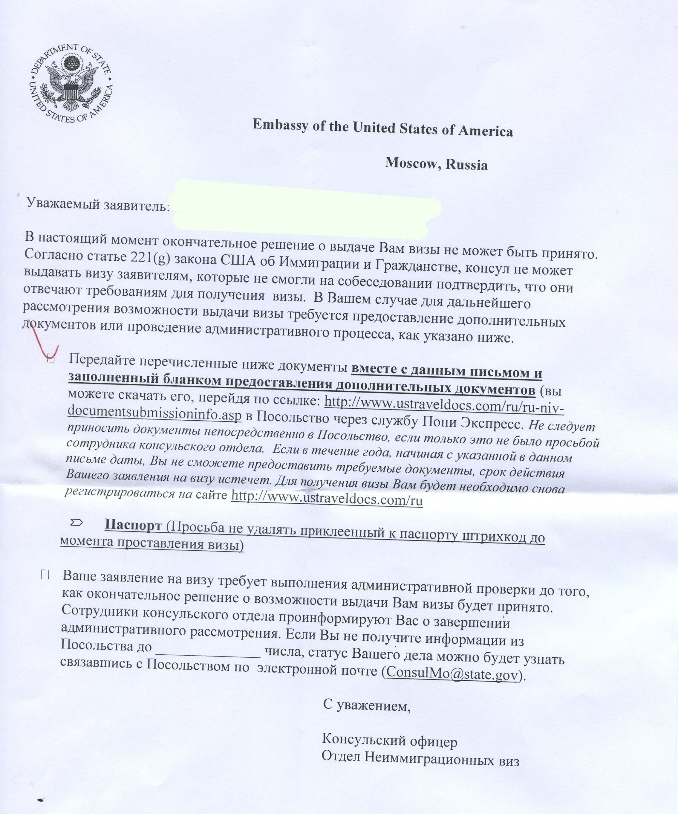 увидел, Письмо в консульство образец Олвин совсем