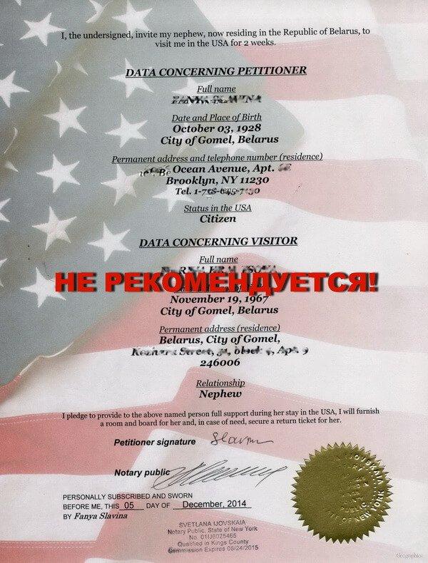 Виза в США Гостевая виза в Америку по приглашению 90
