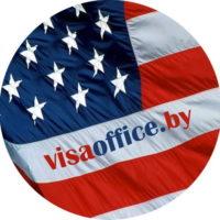 Визы в США Минск,Беларусь. Опыт с 2000 г