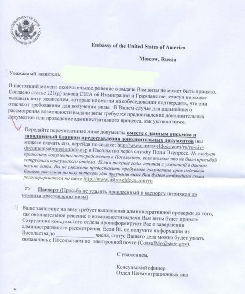 Образцы документов для визы в США