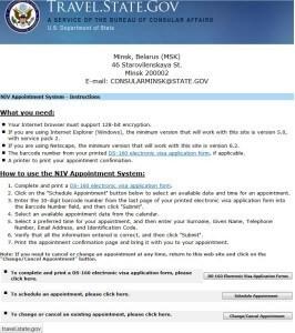 запись в посольство США