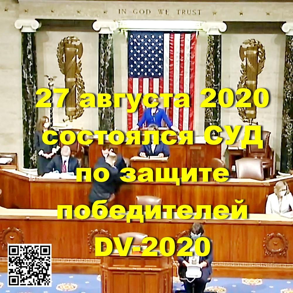 суд по DV2020