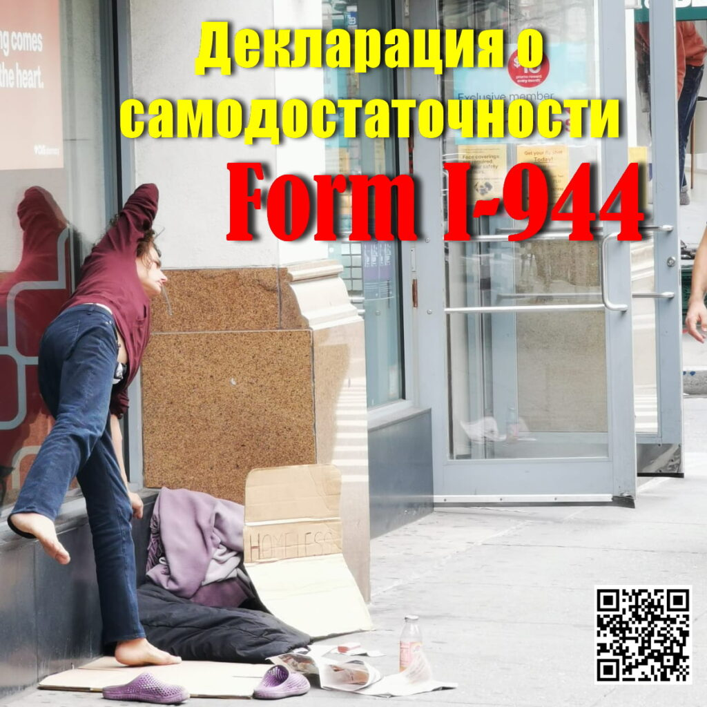 форма I-944