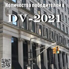 dv-2021