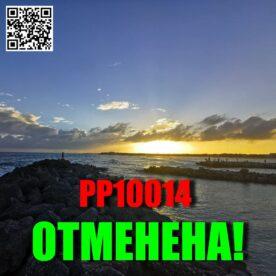 PP10014