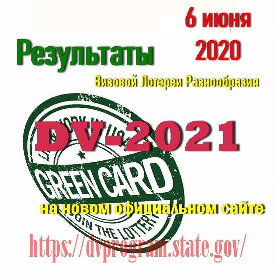 winner dv-2021