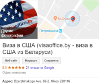 Отзывы о визе США