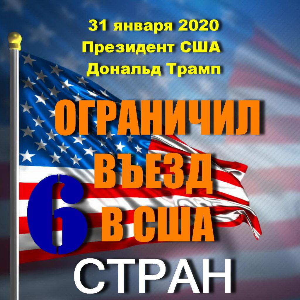 запрет на въезд в США