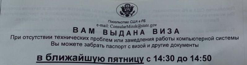 получение паспорта из посольства сша