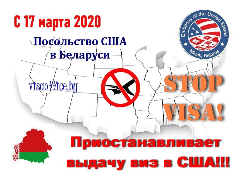 даты в посольстве США