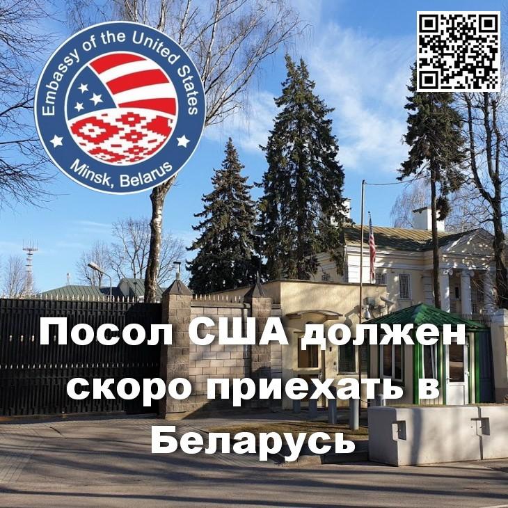 Виза США для белорусов