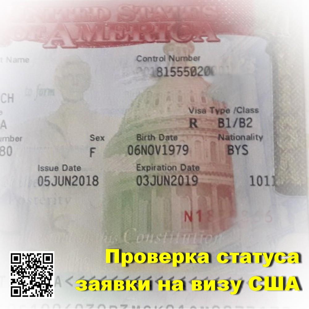 заявка на визу США