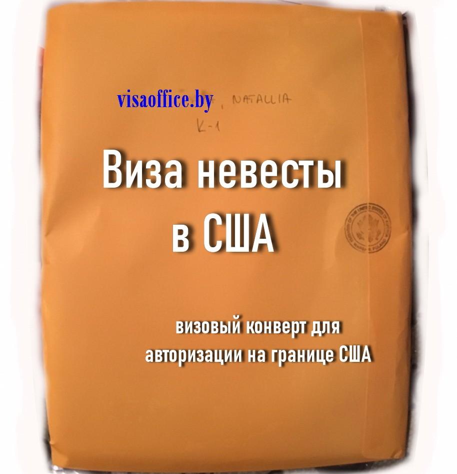 виза К